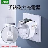 【妃凡】MFI認證!綠聯 手錶 磁力充電器 Apple watch 1/2/3/4/5 代 通用 便攜式 無線磁力 20