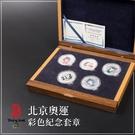 【北京奧運】彩色紀念套章/2008年北京奧運/銀質/限量