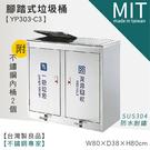 (預訂品)台灣頂級厚304#不銹鋼二分類腳踏式垃圾桶YP303-C3(附內桶) 廠拍出清下殺6折