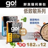 【毛麻吉寵物舖】go! 鮮食利樂貓餐包 低致敏系列 兩口味混搭 12件組 貓餐包/鮮食