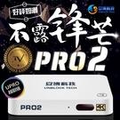 2020 全新安博盒子PRO2【純淨越獄...