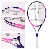 天龍碳素網球拍 碳纖維單人一體超輕初學套裝女士專用粉色 SENSUSgogo購