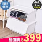 收納 置物箱 收納箱 塑膠櫃 衣物收納【...