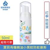 叮寧 寶貝有機精油小黑蚊防蚊慕斯 50ml/瓶◆德瑞健康家◆