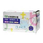 台灣國際生醫 兒童 一般醫療口罩 50片裝