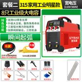 250家用焊機 110V 220v380v兩用全自動雙電壓小型全銅直流電焊機 亞斯藍