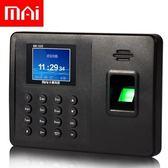 打卡鐘 MK520指紋考勤機指紋打卡機上班指紋式簽到機指紋機考勤