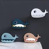 香皂盒 鯨魚造型免打孔肥皂架浴室瀝水肥皂盒 衛生間香皂架壁掛式置物架 歐歐