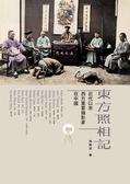 東方照相記:近代以來西方重要攝影家在中國