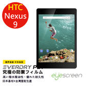 EyeScreen 宏達電 HTC Nexus 9 平板 保固半年 EverDry PET 防指紋 拒油拒水 螢幕保護貼