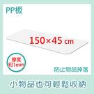 鐵架專用-150x45cm PP板