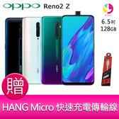 分期0利率 OPPO Reno2 Z (8G/128G) 4800萬四鏡頭智慧型手機 贈『快速充電傳輸線*1』