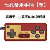 遊戲手把Subor小霸王游戲機電視家用手柄有線D30 D31 D99 晶彩生活