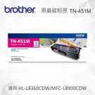 Brother TN-451M 原廠標準容量洋紅色碳粉匣 適用 HL-L8360CDW/MFC-L8900CDW 雷射印表機