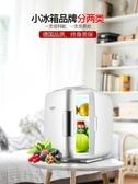科敏4L家用小冰箱mini迷你車載宿舍面膜化妝品小型租房母乳單儲奶MKS歐歐