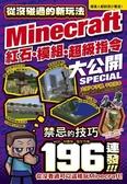 從沒碰過的Minecraft新玩法:紅石、模組、超級指令196種大公開!【城邦讀書花園】