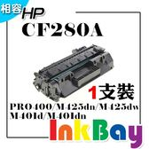 HP CF280A(NO.80A) 相容環保碳粉匣 一支【適用】M401n/M401dn/M425dn/M425dw