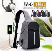 【現貨】防水大容量 USB充電 單肩包 斜挎包 胸包 防盜包