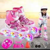 溜冰鞋 全套裝直排閃光可調男女童旱冰鞋滑冰鞋 KB4143【VIKI菈菈】TW
