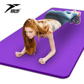 (交換禮物)悅步瑜伽墊男女初學者15mm加厚加寬加長防滑瑜珈健身墊無味三件套