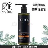 CONTIN 康定  酵素植萃洗髮乳 300ML/瓶 洗髮精  正品公司貨