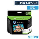 原廠墨水匣 HP 彩色 NO.28 / C8728A / Q8893A /適用 HP 3320/3323/3325/3420/3425/3535/3550/3650/3744/3745/3845