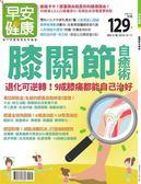 早安健康特刊(31):膝關節自癒術