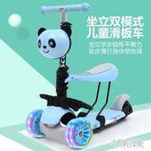 滑板車兒童1-3-2歲6女孩男孩三合一可坐寶寶初學者單腳小孩滑滑車 aj4491『宅男時代城』