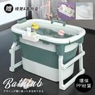 加高多功能折疊浴缸(贈椅凳+置物盒+保溫...