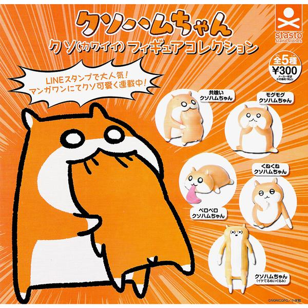 全套5款【日本正版】KUSO 哈姆醬 公仔 扭蛋 轉蛋 搞笑倉鼠 KUSOHAMU Stand Stone - 711917
