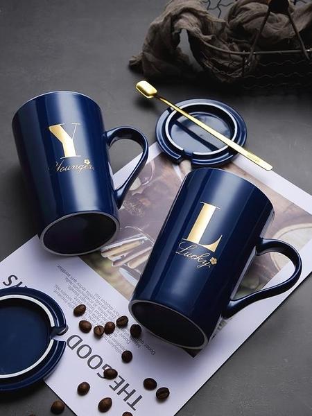 馬克杯 創意陶瓷馬克杯帶蓋勺情侶喝水杯子個性潮流牛奶咖啡茶杯男女家用【快速出貨八折特惠】