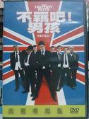 挖寶二手片-G14-035-正版DVD*電影【不羈吧男孩】-理察格里菲斯*多米尼克庫柏