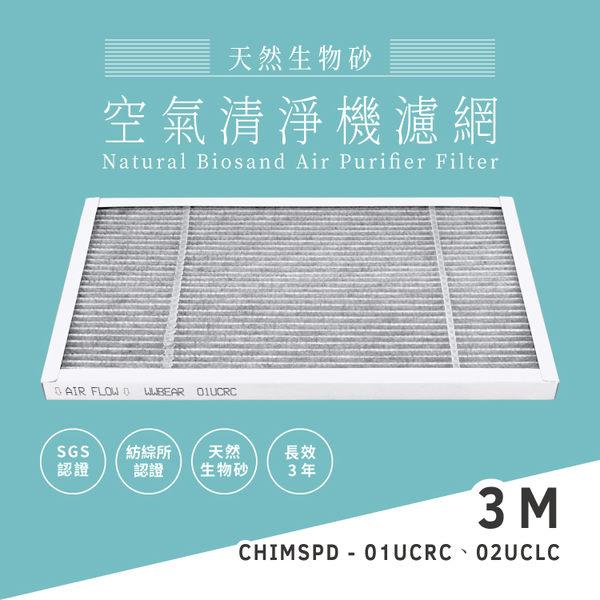 【無味熊】3M 空氣清淨機專用濾網 CHIMSPD - 01UCRC、02UCLC適用