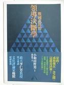 【書寶二手書T6/財經企管_AZL】戰國武將的領導決斷學_張明明, 小和田哲男