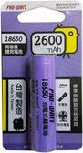 2600MAH /18650鋰電池
