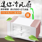 USB迷你小型冷風扇台式宿舍寢室空調制冷靜音桌上冷風機便攜車載「Chic七色堇」