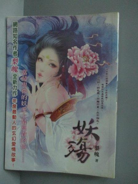 【書寶二手書T8/言情小說_KMV】妖殤(上)_梨魄