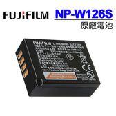 【聖佳】Fujifilm NP-W126S NPW126S 原廠鋰電池 (盒裝)