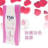 TS6 護一生 粉嫩淡色凝膠 30ml【i -優】