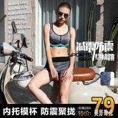 高強度運動內搭衣文胸無鋼圈健身跑步女聚攏瑜伽防下垂背心防震跑步運動內衣TT199『美好時光』