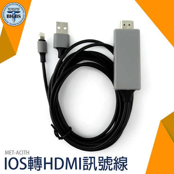 利器五金 iPhone轉HDMI 視頻轉換線 iPhone HDMI 轉接線 轉接電視 ios手機轉電視 ACITH