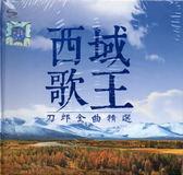 【停看聽音響唱片】【CD】西域歌王:刀郎金曲精選