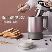 豆漿機 美的豆漿機家用小型全自動多功能煮旗艦店官方破壁免過濾免濾 MKS韓菲兒