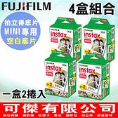 FUJIFILM Instax mini 空白底片 拍立得底片【4盒組合】一盒兩捲裝 1捲10張 共80張 日本製 可傑