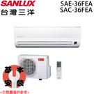 【SANLUX三洋】4-5坪定頻分離式冷氣 SAE-36FEA/SAC-36FEA 送基本安裝