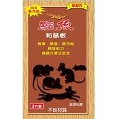 鱷魚粘鼠板魯肉味(小)*2入【愛買】