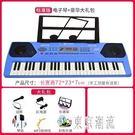 電子琴兒童初學者成年入門專用61鍵成人小鋼琴多功能帶話筒男女孩 LJ8461『東京潮流』