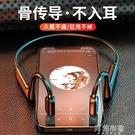 藍芽耳機 骨傳導無線藍芽耳機新概念不入耳...