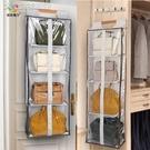 包包收納衣柜側面包包掛袋墻面懸掛皮包收納神器門後放包架多層全封閉防塵 快速出貨