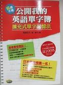【書寶二手書T1/語言學習_HNP】公開我的英語單字簿:擴充式單字記憶法_康平, 尾崎哲夫